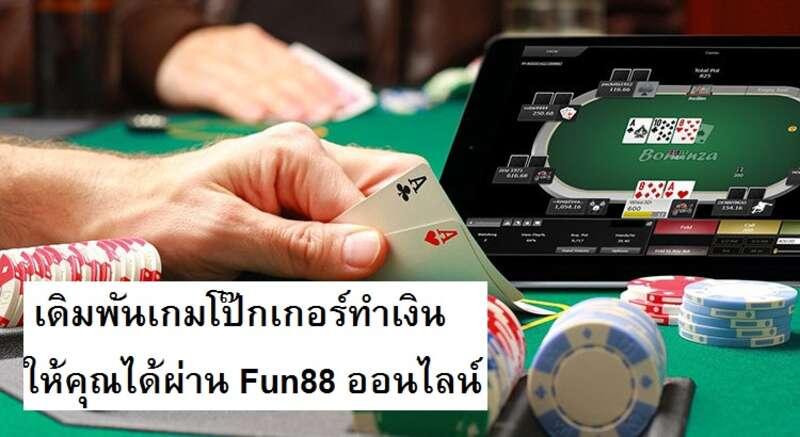 เดิมพันเกมโป๊กเกอร์ทำเงินให้คุณได้ผ่าน Fun88 ออนไลน์