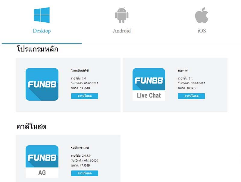 วิธีเข้าเว็บและดาวน์โหลดแอพพลิเคชั่นบนFun88 PC