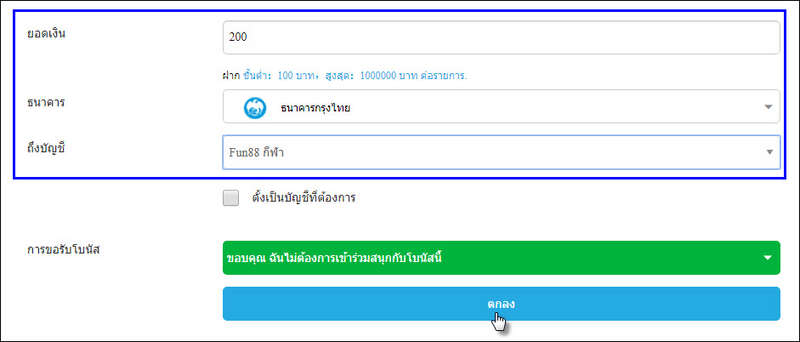 ช่องทางที่ 3 ฝากเงินแบบ Fast Baht