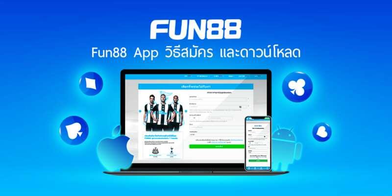 ติดตั้งง่ายกับ Club FUN88 App 3 ช่องทางที่เข้าถึงได้รวดเร็วยิ่งขึ้น