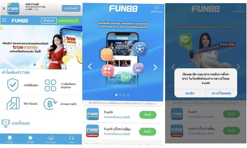 สนุกได้ทุกที่ที่คุณต้องการผ่าน Club FUN88 iOS และ Android